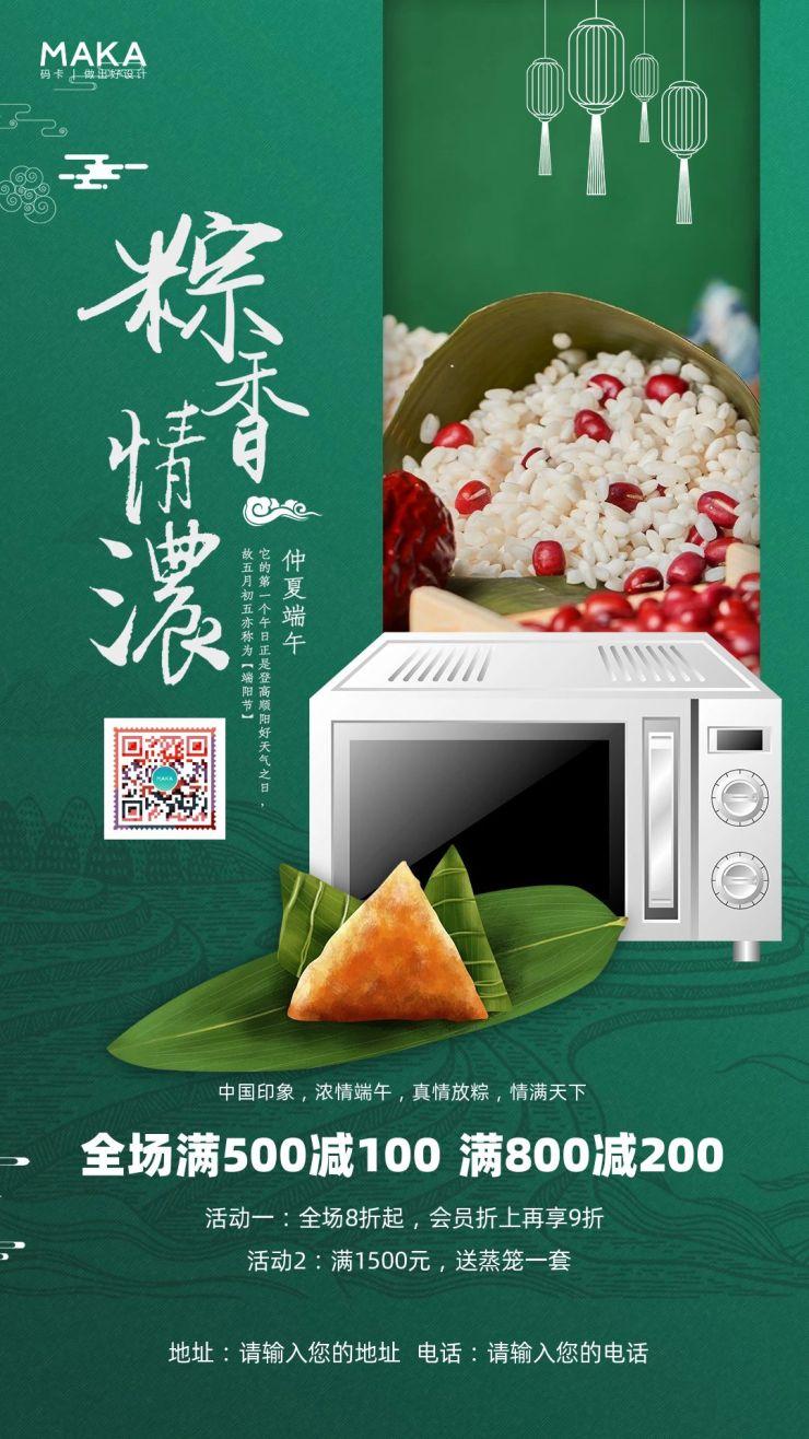 小清新绿色风端午节家电行业狂欢季促销宣传推广海报