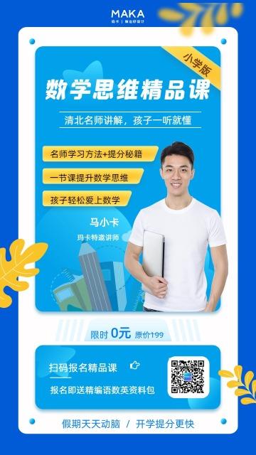 时尚炫酷名师讲堂数学班直播公开课课程促销宣传手机海报