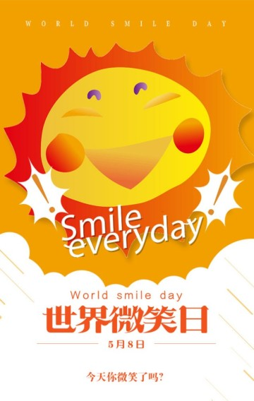 世界微笑日科普公司宣传推广