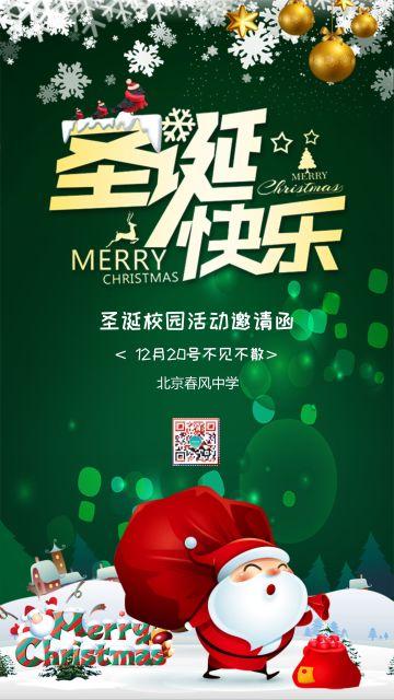 圣诞节中小学幼儿园校园活动邀请函海报