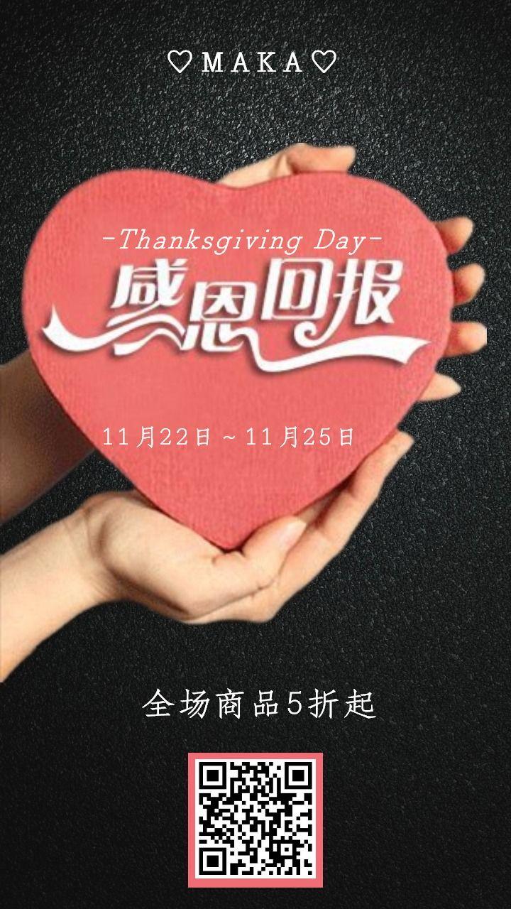 感恩节回馈促销有礼活动宣传推广海报-浅浅设计