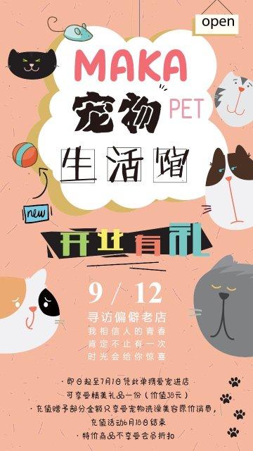可爱少女风宠物店宣传海报