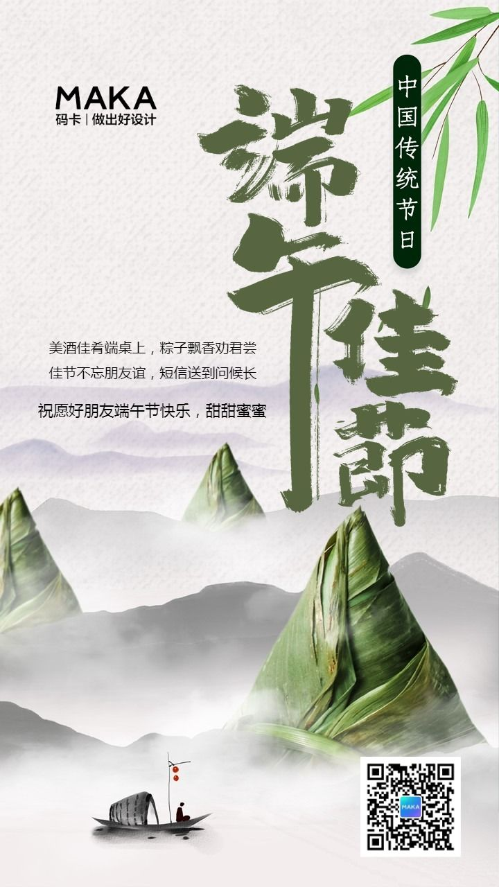 简约中国风端午节祝福贺卡海报
