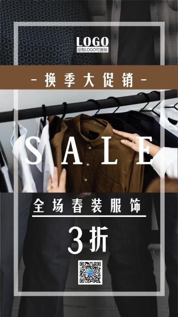 活动促销简约风格服装店活动宣传海报模板