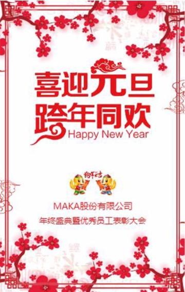 中国风年会邀请函/中国红优秀员工表彰大会