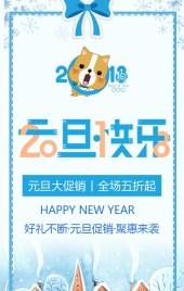 2018元旦企业祝福宣传促销 新年祝福贺卡