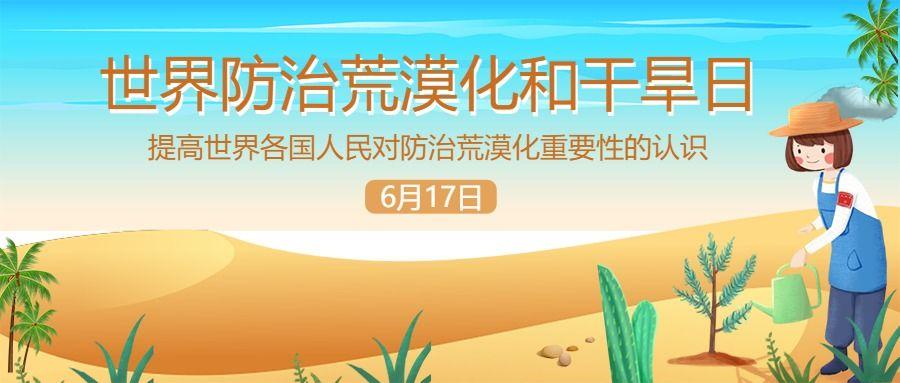 手绘风世界防治荒漠化和干旱日公众号首图