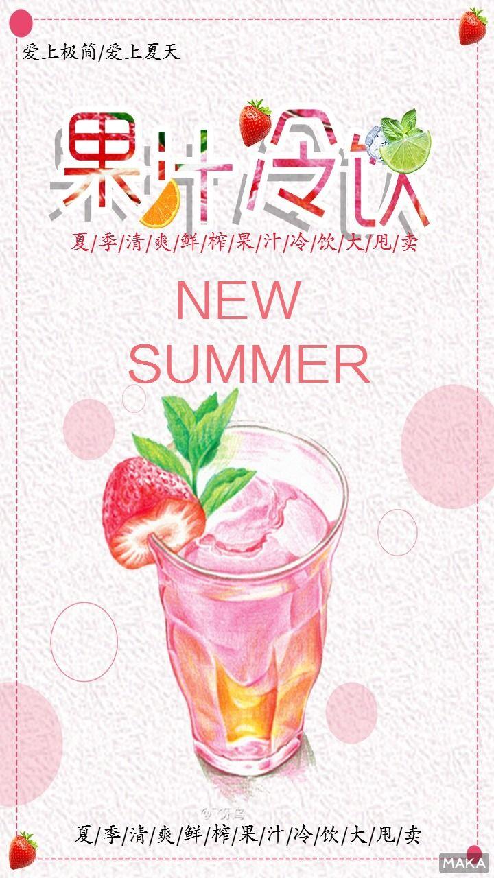 小清新夏日冷饮促销宣传海报