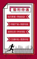 红色简约企事业公司单位招聘宣传H5