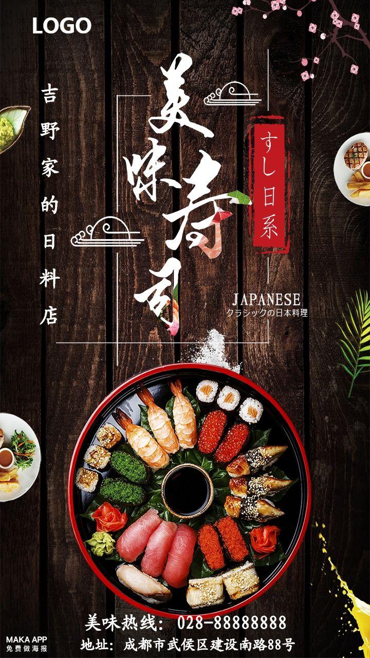 日本料理店宣传促销,日料店宣传海报,日料店海报,日料店宣传推广,日料店开业海报