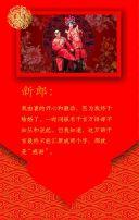 浪漫中式婚礼邀请函