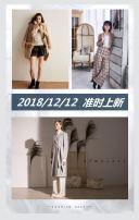 灰色时尚冬季新品女装上新翻页H5