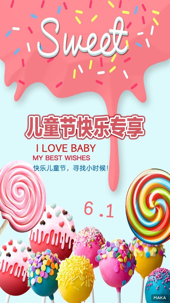 儿童节游玩宣传粉色调卡通手绘风格
