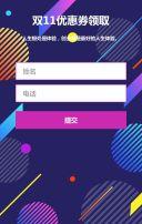 紫色时尚炫酷双十一购物促销H5