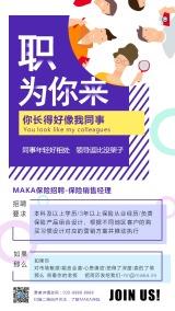 招聘保险销售卡通手机海报
