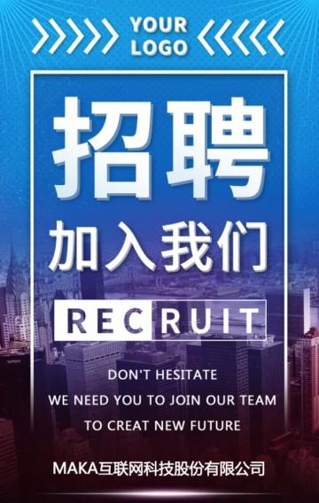 高端商务蓝色招聘企业公司通用