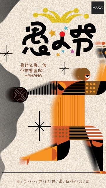 愚人节创意风节日宣传海报