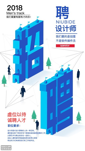 蓝色简约互联网招聘科技合伙人宣传海报