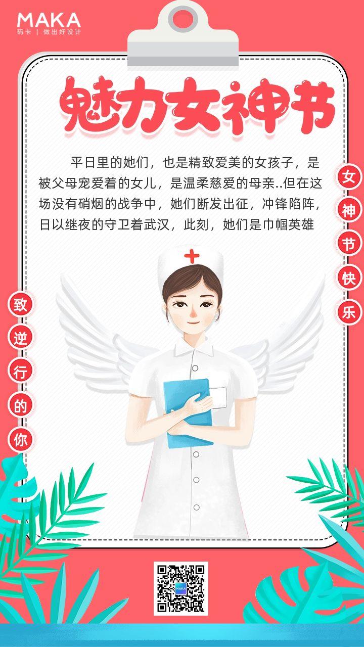 38三八妇女节女神节疫情女护士医生节日祝福海报