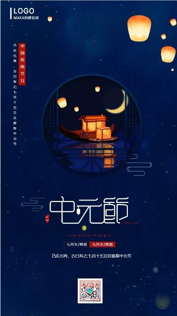 七月十五中元节鬼节传统节日中元节企业科普宣传宣传海报