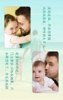 父亲节浓情祝福贺卡清爽扁平简洁风格
