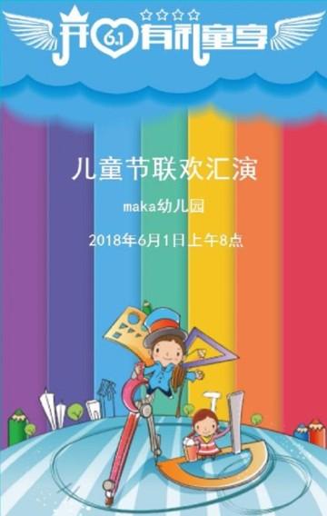 彩色 彩虹 卡通 儿童节/六一儿童节/儿童节邀请函/幼儿园邀请函