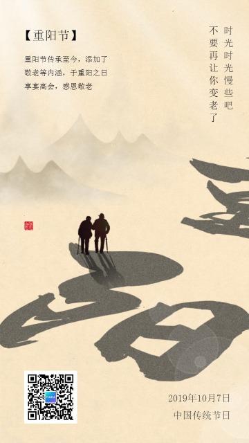 重阳节简约风节日敬老宣传海报