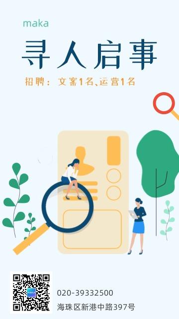 招聘启事绿色简约卡通手绘扁平化社招校招活动宣传推广通用海报