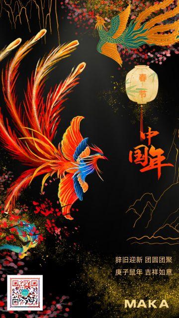 红色复古中国风中国年海报