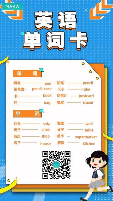 英语单词卡片手机海报