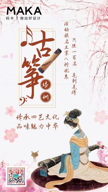 粉色中国风古筝招生培训手机海报