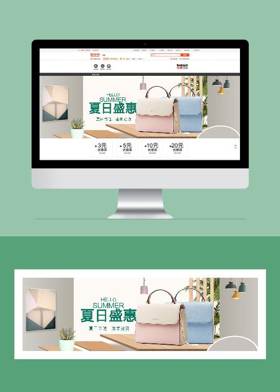 箱包简约大气互联网各行业宣传促销电商banner