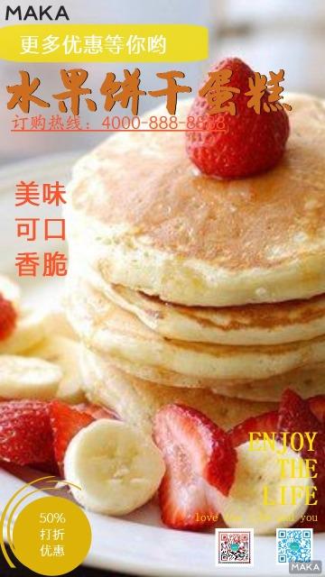 新品水果饼干蛋糕宣传海报