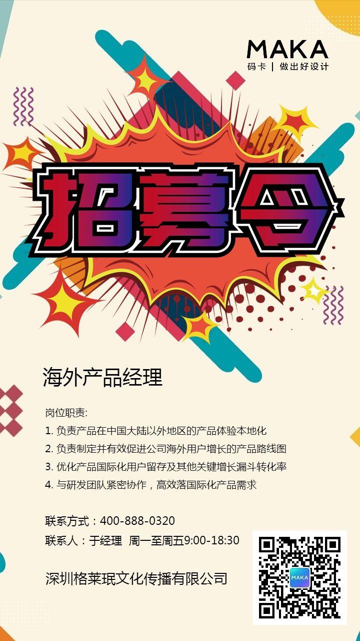 扁平简约企事业公司招聘宣传海报