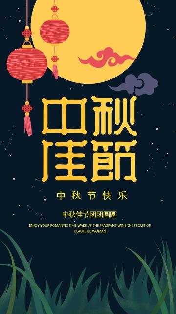 中秋佳节促销中秋节祝福海报