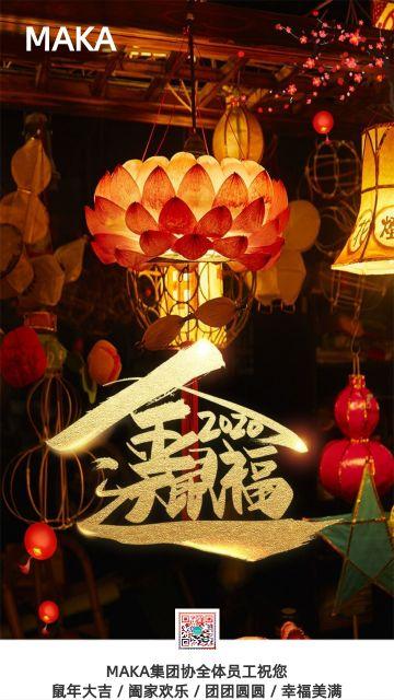 花灯中国风金鼠送福过年海报