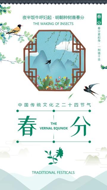 春分古风传统二十四节气宣传海报