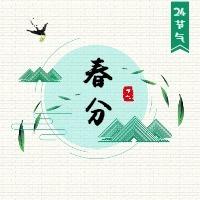 二十四节气之春分绿色简约公众号封面小图