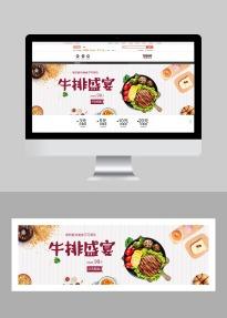 清新简约餐饮美食西餐促销活动电商banner