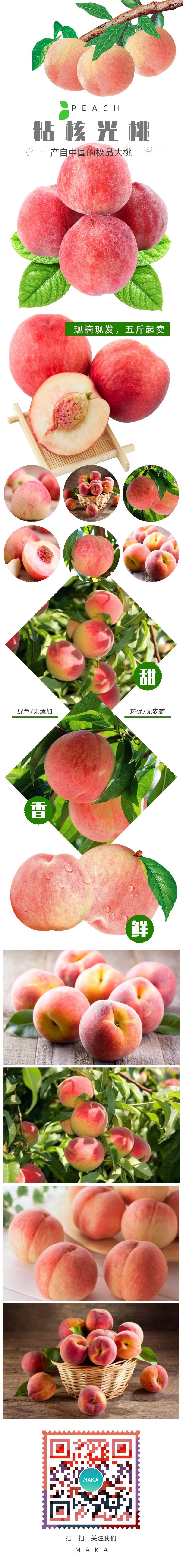 桃子扁平简约产品详情页海报模板