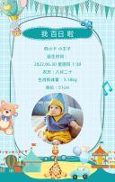 蓝色卡通宝宝100天百日宴邀请函H5