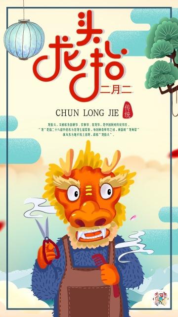 中国风古典唯美清新黄色绿色二月二龙抬头宣传海报