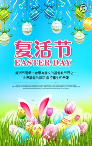 复活节 复活节节日简介/习俗普及 企业通用复活节