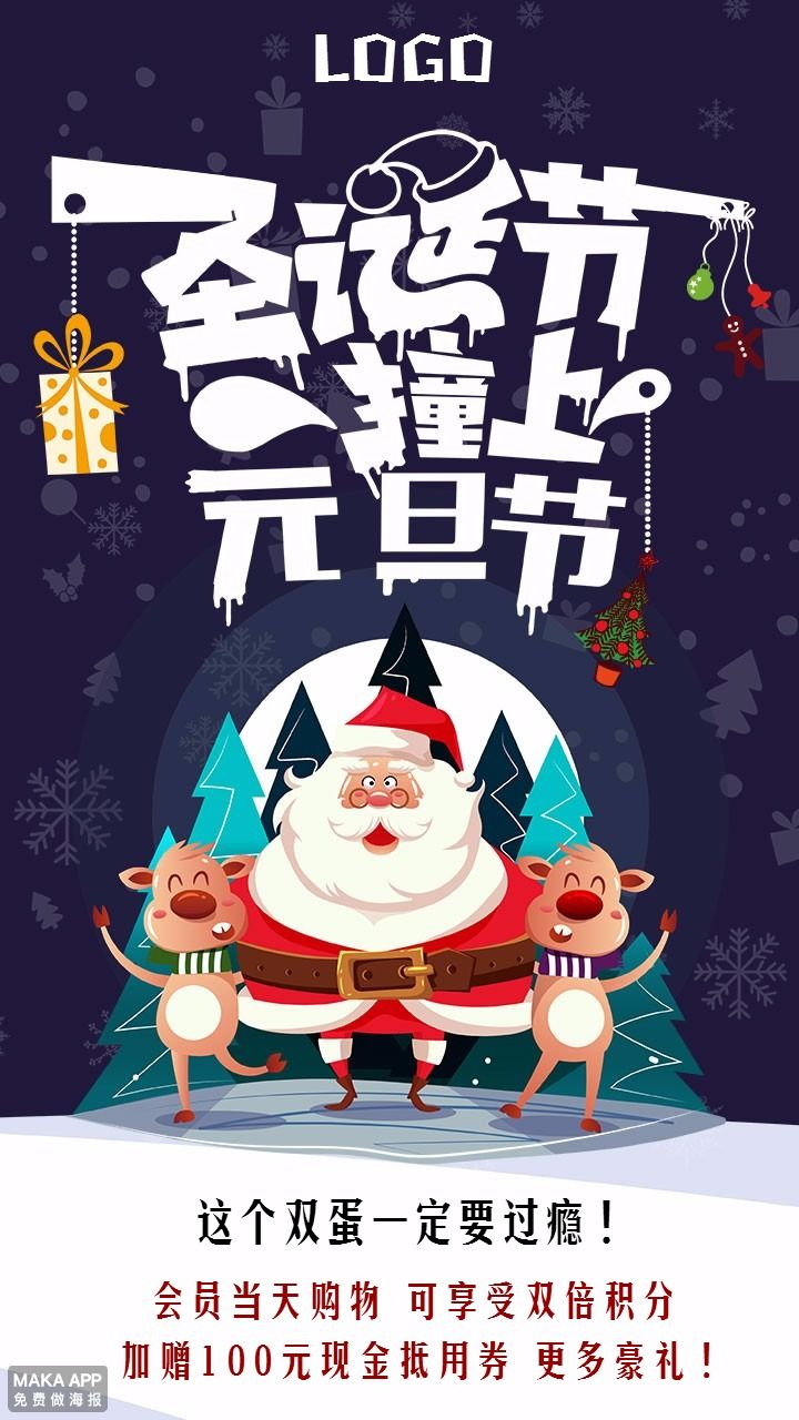 圣诞节祝福海报圣诞促销海报活动宣传海报圣诞元旦企业促销促销打折购物庆典双旦促销优