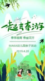 简约清新时尚幼儿园春游亲子活动邀请函视频