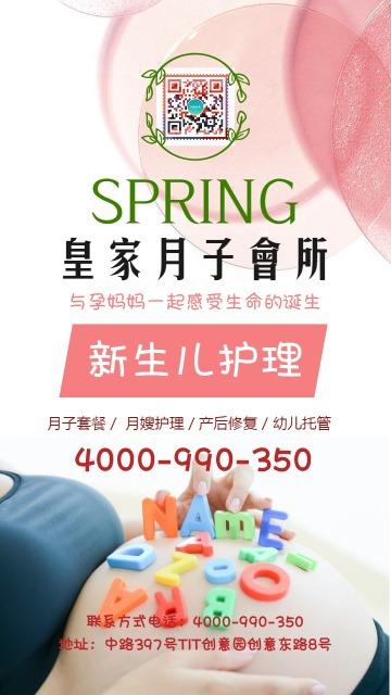 孕妇中心月子会所宣传海报新生护理海报