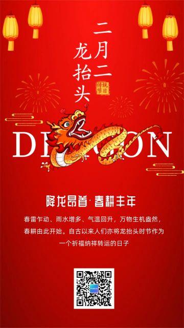 二月二龙抬头中国风活动宣传海报模板