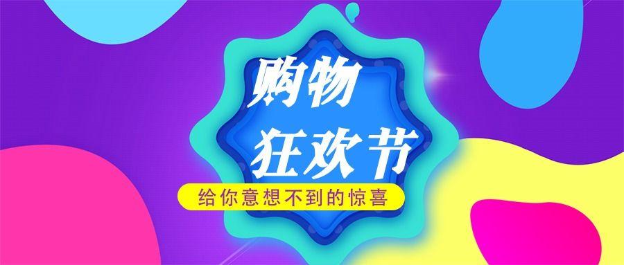 紫色简约天猫淘宝双十一/双十二购物狂欢节公众号封面大图