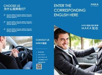 时尚商务驾校驾照考试宣传二折页