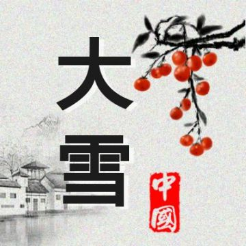 大雪中国风二十四节气宣传科普微信公众号封面小图